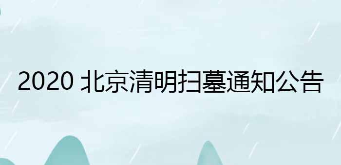 2020北京清明扫墓通知公告