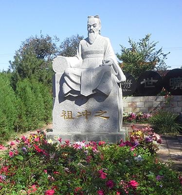 祖冲之—数学家、天文学家