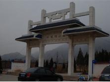 卧龙湾公墓