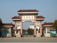 秦皇岛市长安陵园