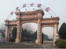保定市长安公墓陵园