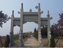 张果老山公墓
