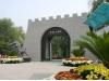 常青文化墓园