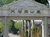 天香园公墓